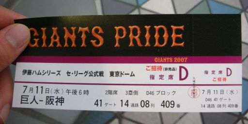 blog07071201.jpg